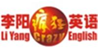 广州李阳疯狂英语学校