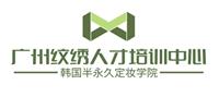 廣州紋繡人才培訓學校