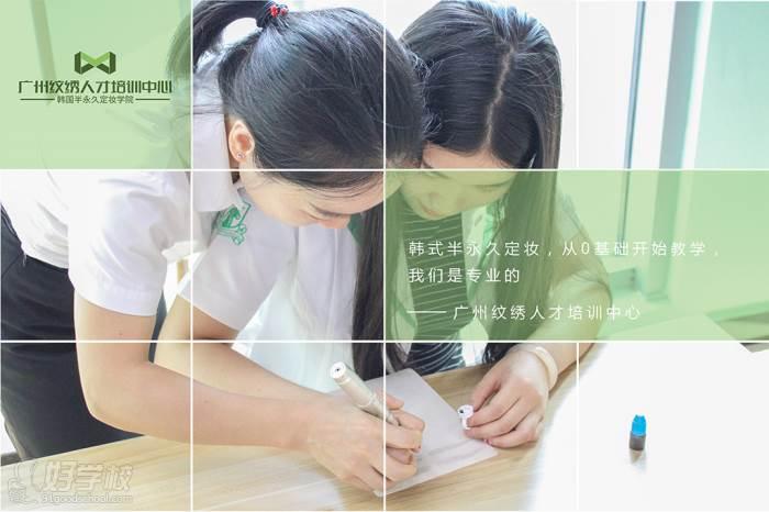广州纹绣教学现场