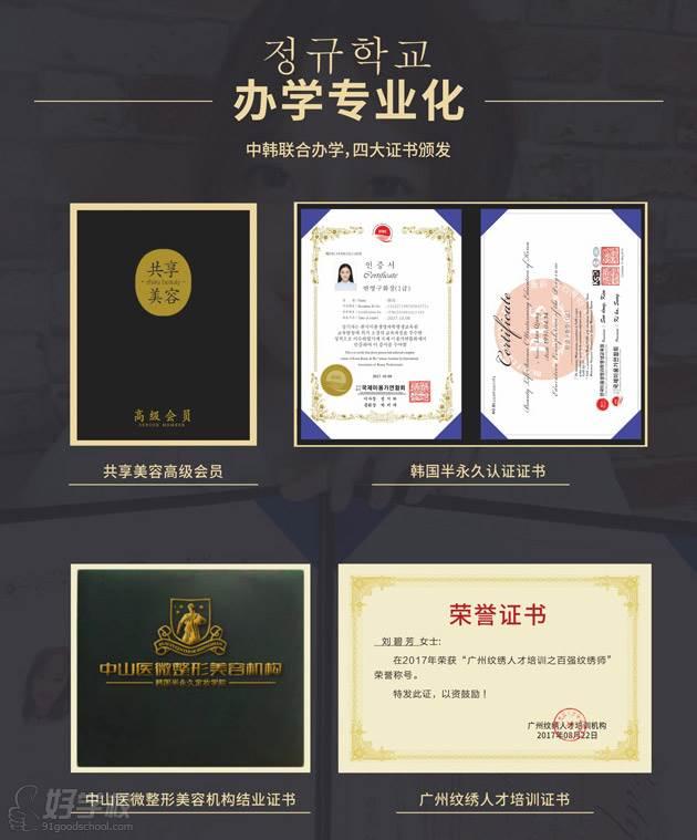 广州纹绣办学专业化