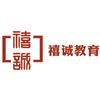 广州禧诚教育