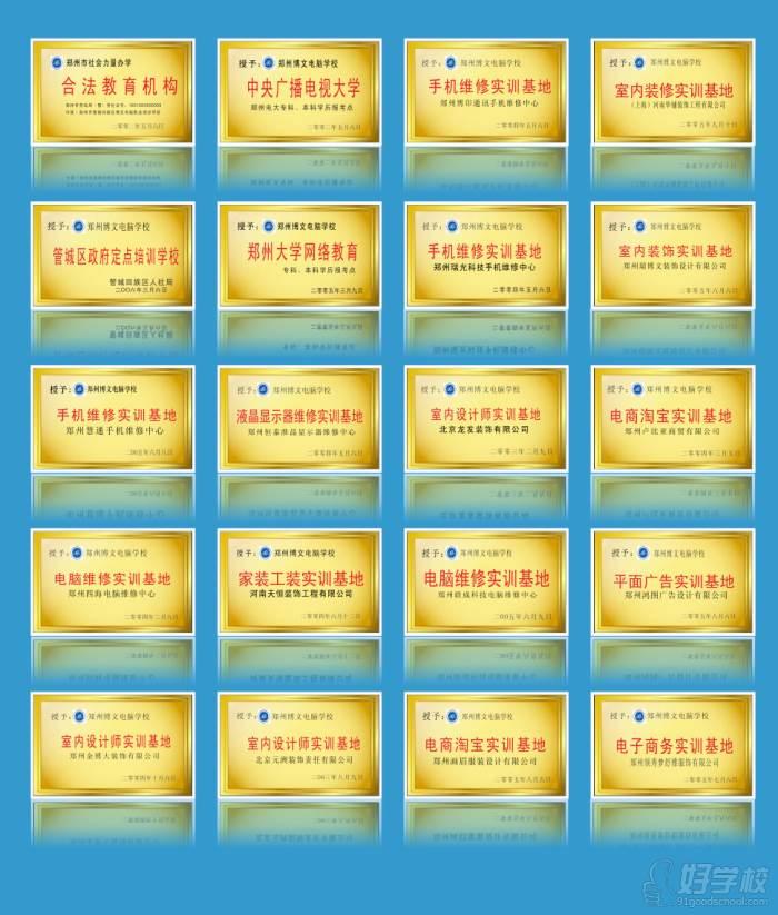 郑州工商管理培训班_郑州网页设计美工培训班-郑州博文电脑职业培训学校-【学费 ...