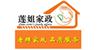 深圳莲姐家政服务培训中心