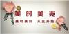 广州美时美克美妆纹绣商学院