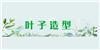广州叶子造型化妆学院