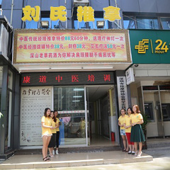 深圳針灸初級專業培訓班