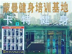 上海私教高级认证课程