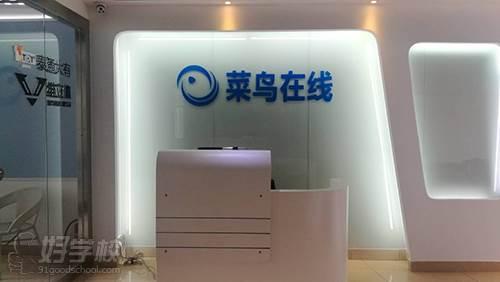 广州菜鸟在线教育中心学习VR课程环境怎么样