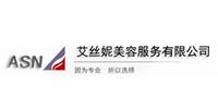 广州艾丝妮国际美容培训学院