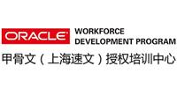 上海Oracle速文培训中心