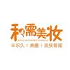 上海和需美妆学院