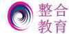 深圳整合文化教育