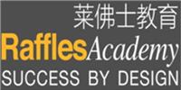上海莱佛士教育