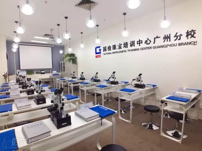国检珠宝培训中心广州分校学校环境