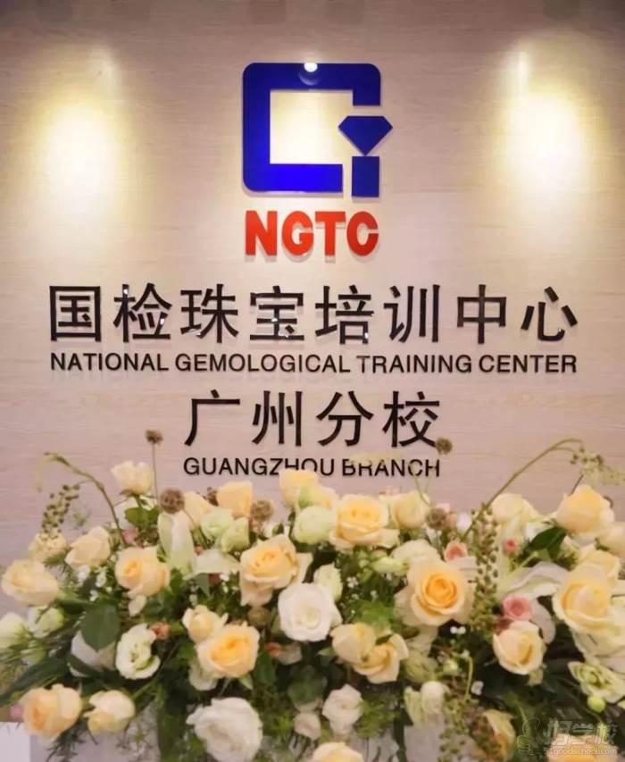 国检珠宝培训中心广州分校环境展示