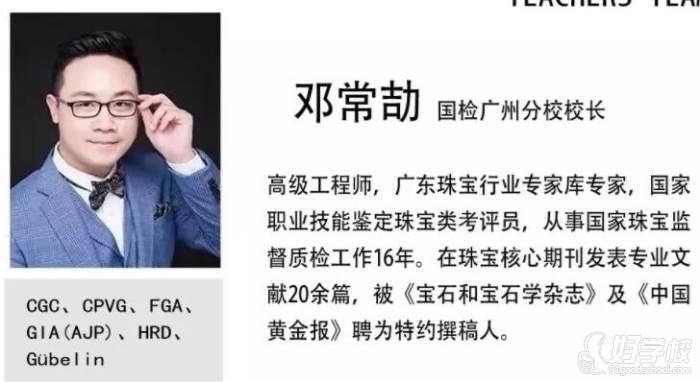 國檢珠寶培訓中心廣州分校 鄧老師