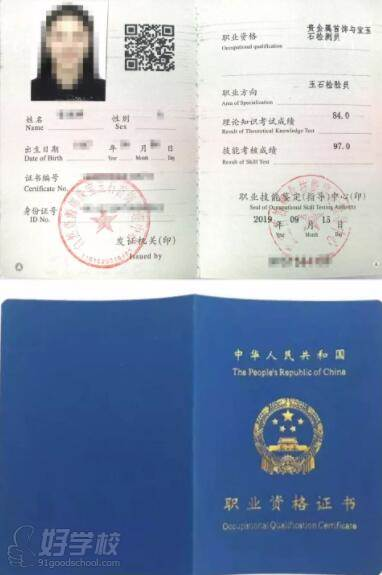 國檢珠寶培訓中心廣州分校 證書