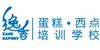 深圳逸香烘焙培训学院
