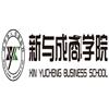 北京新与成商学院