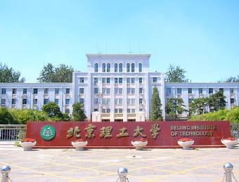 北京理工大学网络教育专升本招生简章