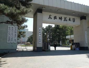 东北师范大学网络教育专升本招生简章