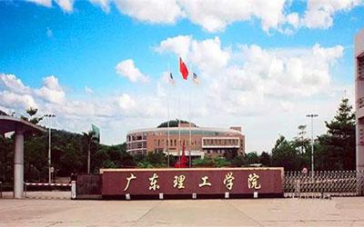 广东理工学院成人高考高起专招生简章