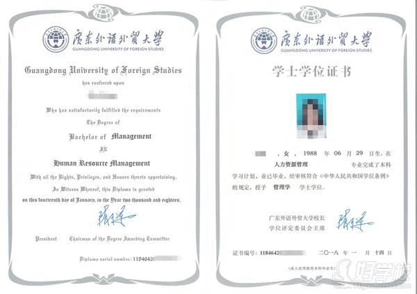 广东外语外贸大学 学位证书
