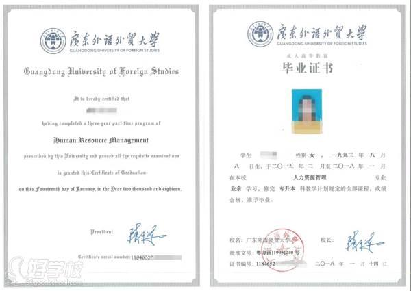 广东外语外贸大学 毕业证书