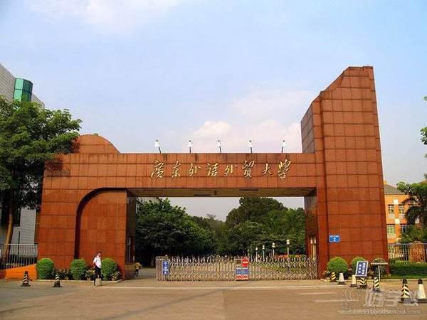 广东外语外贸大学 大门环境