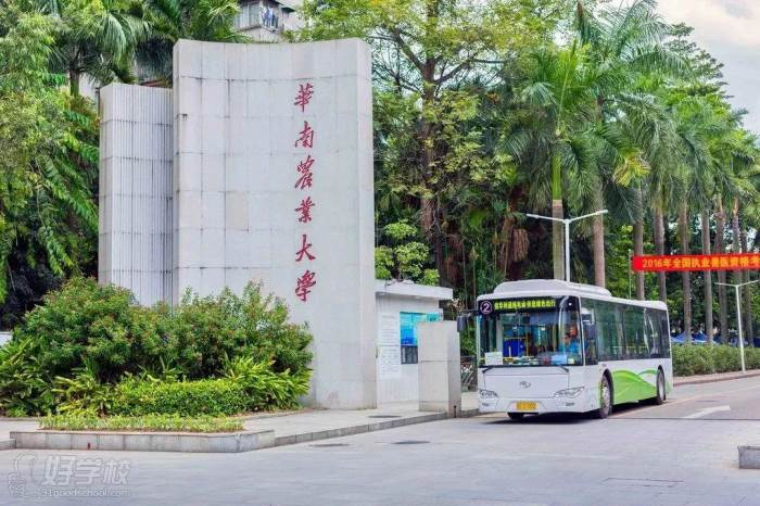 华南农业大学4