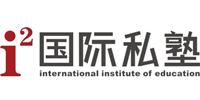 i2国际私塾少儿英语