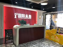 深圳国际菁英成长培训班课程