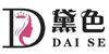 广州黛色国际时尚教育