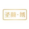广州圣颜绣半永久培训学院