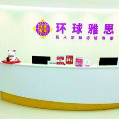 广州一年全日制雅思精品专业培训班