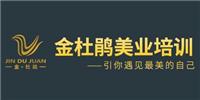 合肥金杜鹃美业培训学院