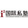 成都i2出国留学考试中心