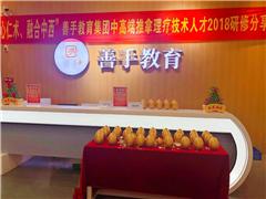 广州中医针灸师培训班