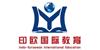 北京印欧国际教育
