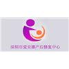 深圳爱安娜母婴护理服务培训中心