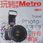 《香港商报》王老师人物专访