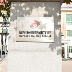 北京月子营养配餐师培训班