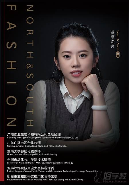 广州卡莫亚纹绣教育培训机构 菲菲老师