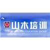 上海山木培训学校