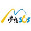 東莞夢想365培訓學校