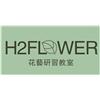 长沙H2FLOWER花艺研习教室