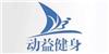 广州动益健身学院