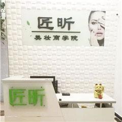 北京化妆彩妆造型全科培训班