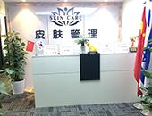 武漢哪家學校可以學到專業皮膚管理課程,教學環境如何?有哪些教學榮譽?