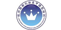 杭州图雅化妆美甲纹绣学校